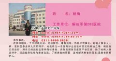 石家庄天使护士学校毕业生杨梅